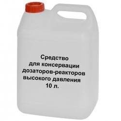 sredstvo-dlya-konservacii-dozatorov-reaktorov-10l