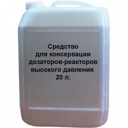 sredstvo-dlya-konservacii-dozatorov-reaktorov-20l