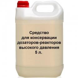 sredstvo-dlya-konservacii-dozatorov-reaktorov-5l