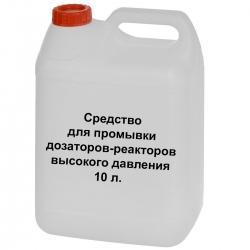 sredstvo-dlya-promyvki-dozatorov-reaktorov-vysokogo-davleniya-10l