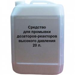sredstvo-dlya-promyvki-dozatorov-reaktorov-vysokogo-davleniya-20l