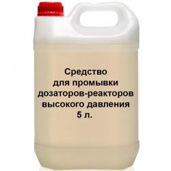 sredstvo-dlya-promyvki-dozatorov-reaktorov-vysokogo-davleniya-5l
