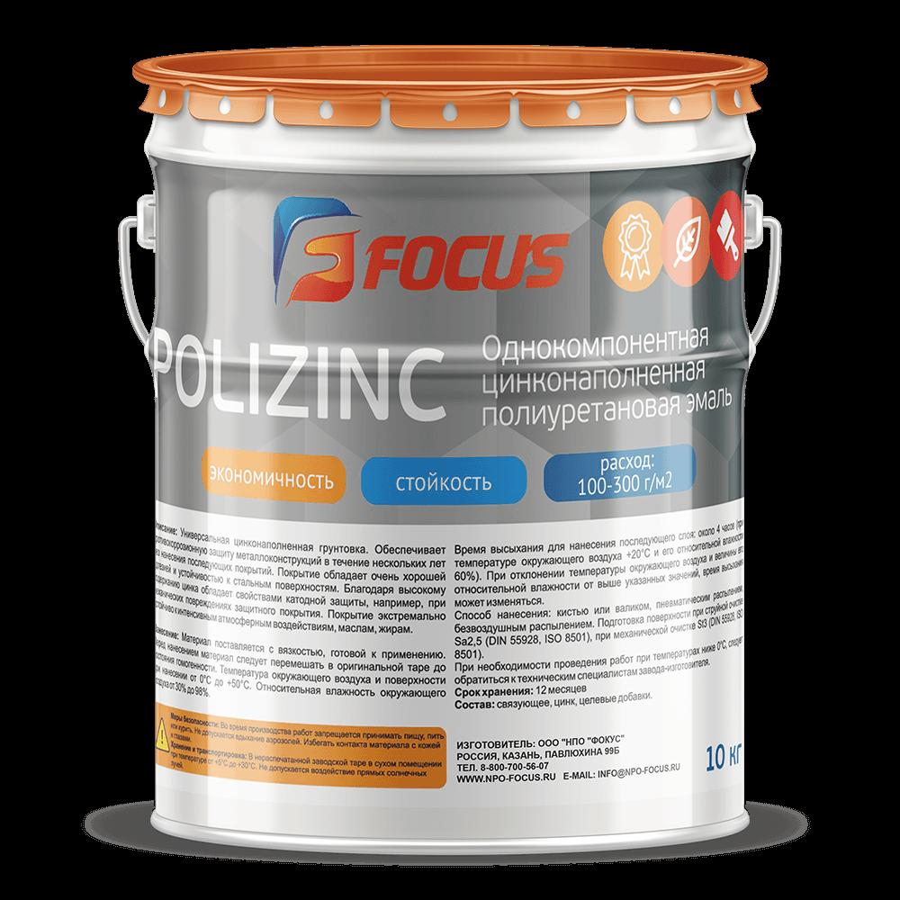 poliuretanovaya-tsinkonapolnennaya-emal-focus-polizinc-20kg